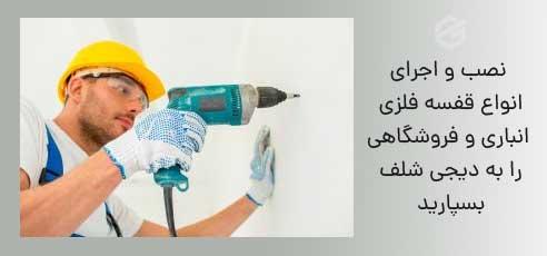 خرید آنلاین انواع قفسه و تجهیزات فروشگاهی
