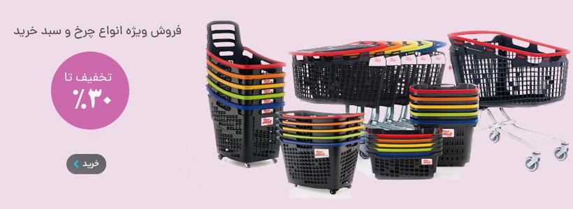 فروش ویژه انواع چرخ و سبد خرید فروشگاهی