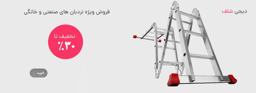 فروش ویژه نردبان های صنعتی و خانگی