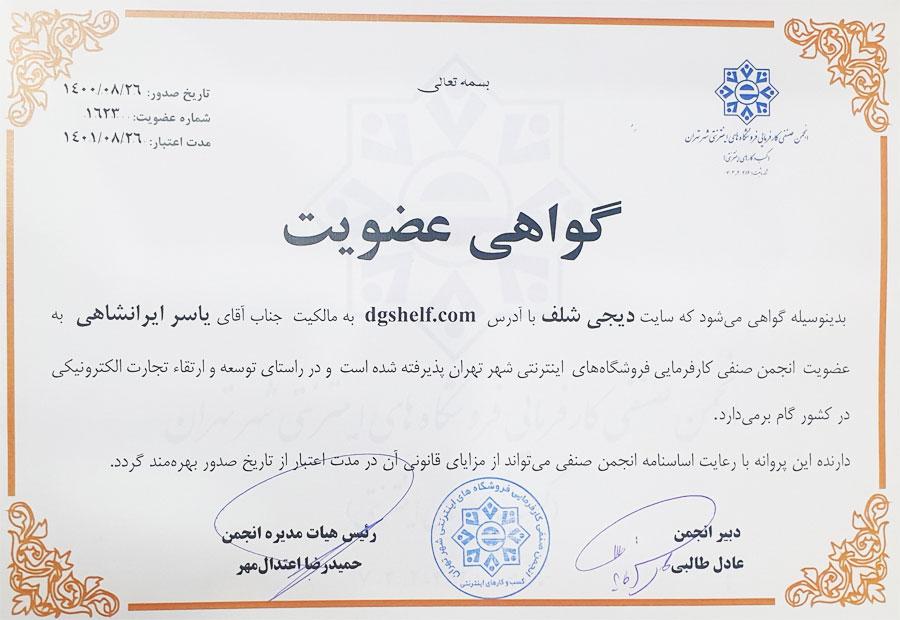 گواهینامه انجمن صنفی کسب و کارهای اینترنتی