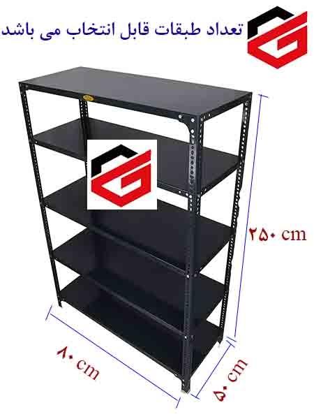 ست قفسه پیچ و مهره ای طول80عمق50 سانتیمتر